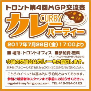 curry-party_color_03