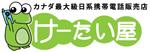 logo-pyonsuke