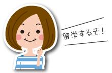 ryugaku-suruzo