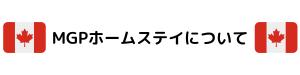MGPホームステイについて (1)
